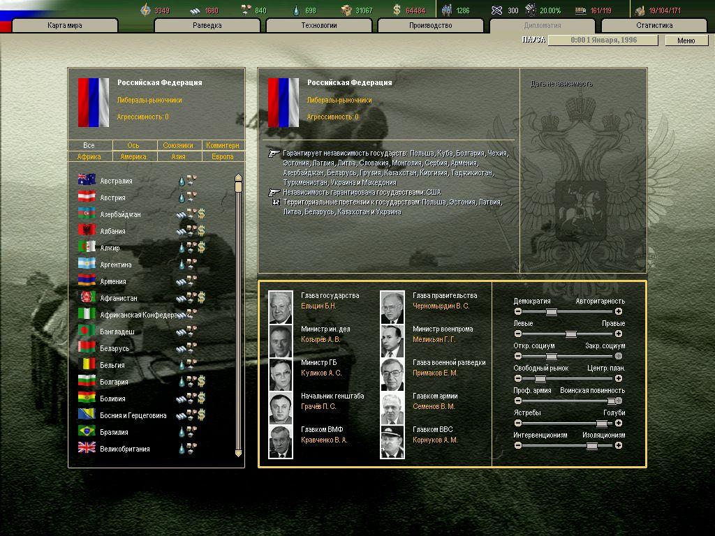 День Победы 2 Новая Война
